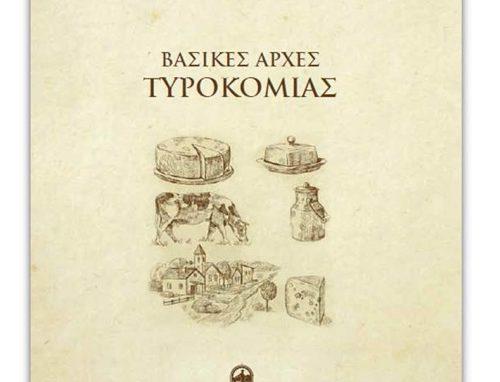 arches tyrokomias