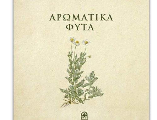 aromatika fyta
