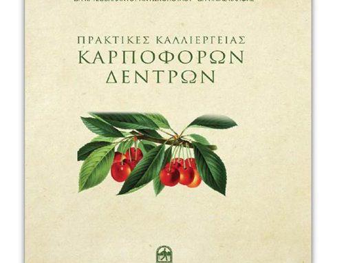 karpofora